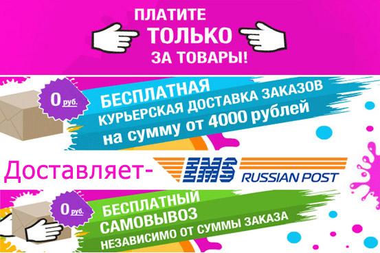 Акция: Бесплатная доставка в Москву!